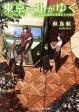 【中古】 東京バルがゆく 不思議な相棒と美味しさの秘密 メディアワークス文庫/似鳥航一(著者) 【中古】afb