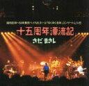 【中古】 十五周年漂流記[2CD] /さだまさし 【中古】afb