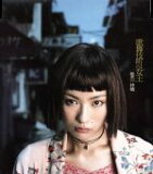 【中古】 歌舞伎町の女王 /椎名林檎 【中古】afb