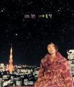 【中古】 微熱/月の缶 /川本真琴 【中古】afb