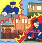 """【中古】 MOTOR MAN Vol.2(大阪編&上野発最終便) /SUPER BELL""""Z 【中古】afb"""
