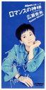 【中古】 【8cm】ロマンスの神様/na na na /広瀬香美 【中古】afb