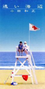 【中古】 【8cm】遠い海辺 /小田和正 【中古】afb