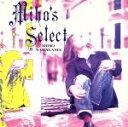 【中古】 MIHO'S SELECT 〜ベスト〜 /中山美穂 【中古】afb