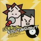 【中古】 MOST DANGEROUS BOY /シーモネーター&DJ TAKI−SHIT 【中古】afb