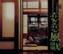 【中古】 恋恋風歌 /つじあやの 【中古】afb