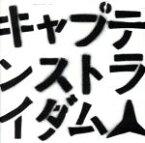 【中古】 ブッコロリー /キャプテンストライダム 【中古】afb