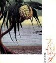 【中古】 ファムレウタ〜子守唄〜 /夏川りみ 【中古】afb