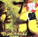 【中古】 糞盤 /マキシマム ザ ホルモン 【中古】afb