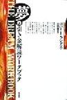 【中古】 夢の引き金解読ワークブック /ロバートラングス(著者),小羽俊士(訳者) 【中古】afb