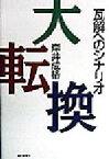 【中古】 大転換 瓦解へのシナリオ /岸井成格(著者) 【中古】afb