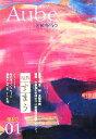 【中古】 Aube(第1号) 比較藝術学 /芳賀徹,高階秀爾【監修】,京都造形芸術大学比較藝術学研究センター【編】 【中古】afb