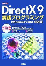 【中古】 DirectX9実践プログラミング WindowsVista対応版 I・O BOOKS/プログラミング(その他) 【中古】afb