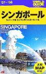 【中古】 シンガポール('07‐'08) セントーサ島、ビンタン島、ジョホール・バル ワールドガイドアジア3/JTBパブリッシング(その他) 【中古】afb