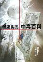 【中古】 健康食品・中毒百科 /内藤裕史【著】 【中古】afb