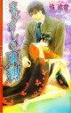 【中古】 まなざしの束縛 リンクスロマンス/橘涼香【著】 【中古】afb
