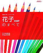 【中古】 花子2007のすべて 統合グラフィックソフト /ハーティネス【著】,ジャムハウス【編】 【中古】afb