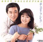 【中古】BESTCOLLECTION/チェリッシュ【中古】afb