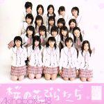 邦楽, アイドル  AKB48 afb