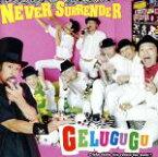 【中古】 NEVER SURRENDER(CCCD) <CCCD> /GELUGUGU 【中古】afb