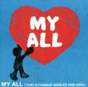 【中古】 MY ALL <YUKI KOYANAGI SINGLES 1999−2003> /小柳ゆき 【中古】afb