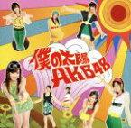 【中古】 僕の太陽 /AKB48 【中古】afb