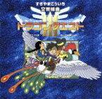 【中古】 N響版 交響組曲「ドラゴンクエストIII」そして伝説へ+オリジナル・ゲームミュージック /(ゲーム・ミュージック) 【中古】afb