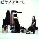 【中古】 ピヤノアキコ。〜the best of solo piano songs〜(Hybrid SACD) /矢野顕子 【中古】afb