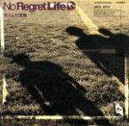 【中古】 失くした言葉 /No Regret Life 【中古】afb