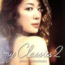 【中古】 my Classics2 /平原綾香 【中古】afb