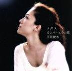 【中古】 ノクターン/カンパニュラの恋 /平原綾香 【中古】afb