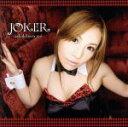 【中古】 JOKER /榊原ゆい 【中古】afb