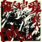 【中古】 金くれ!!愛くれ!!自由くれ!!(初回限定盤)(DVD付) /ガガガSP 【中古】afb