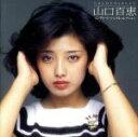 【中古】 GOLDEN☆BEST 山口百恵 コンプリート・シングルコレクション(