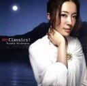【中古】 my Classics! /平原綾香 【中古】afb