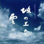 【中古】 NHKスペシャルドラマ 「坂の上の雲」 オリジナル・サウンドトラック /久石譲(音楽),サラ・ブライトマン 【中古】afb