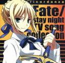 【中古】 ricordanza−Fate/stay night TV song collection − /(アニメーション),タイナカサチ,愛未,佐々木寿子,川澄綾 【中古】afb