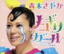 【中古】 ノコギリガール〜ひとりでトイレにいけるもん〜(DVD付) /青木さやか 【中古】afb