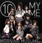 【中古】 10 MY ME(初回限定盤) /モーニング娘。 【中古】afb