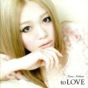 【中古】 to LOVE(初回生産限定盤)(DVD付) /西野カナ 【中古】afb