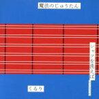 【中古】 魔法のじゅうたん/シャツを洗えば(初回限定盤)(DVD付) /くるり 【中古】afb
