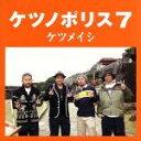 【中古】 ケツノポリス7 /ケツメイシ 【中古】afb