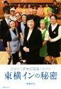 【中古】 なぜか「クセになる」ホテル東横インの秘密 /荻島央江(著者)...