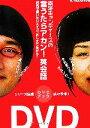 【中古】 南海キャンディーズの言うたらアカン!英会話DVDブック /英語(その他) 【中古】afb