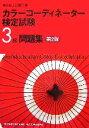 【中古】 カラーコーディネーター検定試験3級問題集 /東京商工会議所【編】 【中古】……