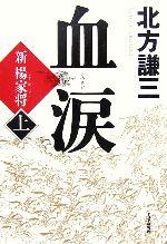 【中古】 血涙(上) 新楊家将 /北方謙三【著】 【中古】afb