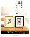 【中古】 額縁で飾る花のクロスステッチ /実用書(その他) 【中古】afb
