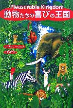 【中古】 動物たちの喜びの王国 /ジョナサンバルコム【著】,土屋晶子【訳】 【中古】afb