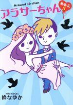 【中古】 アラサーちゃん 無修正 コミックエッセイ(5) /峰なゆか(著者) 【中古】afb