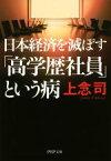 【中古】 日本経済を滅ぼす「高学歴社員」という病 PHP文庫/上念司(著者) 【中古】afb